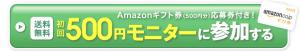 ラクビは初回モニター価格で500円